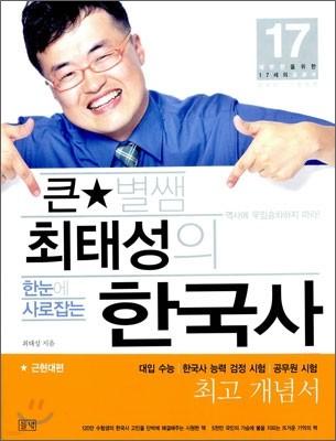 큰별쌤 최태성의 한눈에 사로잡는 한국사 근현대편