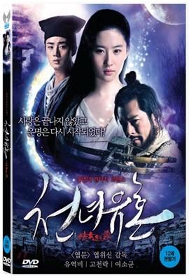 천녀유혼 (2011)