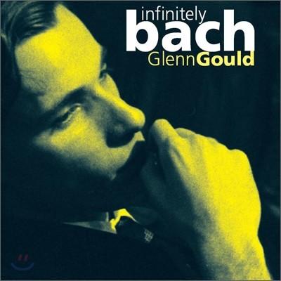 글렌 굴드 베스트 : Infinitely Bach