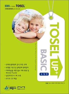 TOSEL Up+ Basic 유형편