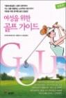 여성을 위한 골프 가이드 입문편
