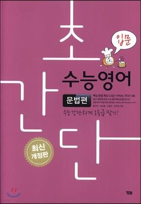 초간단 수능영어 문법편 입문