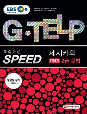 EBS SPEED G-TELP 2급 문법