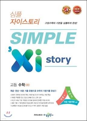 SIMPLE Xi Story 심플 자이스토리 고등 수학 (하) (2021년용)