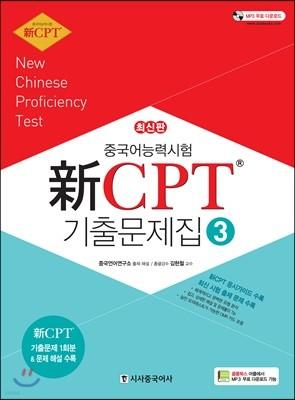 중국어능력시험 신 CPT 기출문제집3