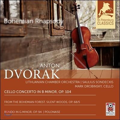 Mark Drobinsky 드보르작: 첼로 협주곡, 고요한 숲, 론도 (Dvorak: Cello Concerto Op.104, Silent Woods Op.68, Rondo Op.94)