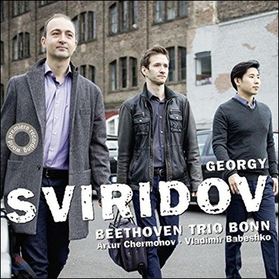 Beethoven Trio Bonn 스비리도프: 눈보라 중 `로망스`, 피아노 트리오, 5중주 (Georgy Sviridov: Romance, Piano Trio, Quintet)