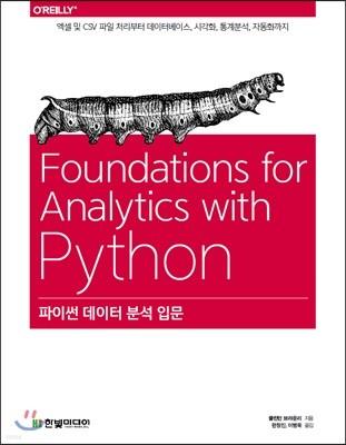 파이썬 데이터 분석 입문
