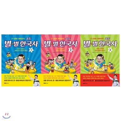 큰 별샘 최태성의초등 별별 한국사 1~3권 세트(전3권)역사시작~세계교류