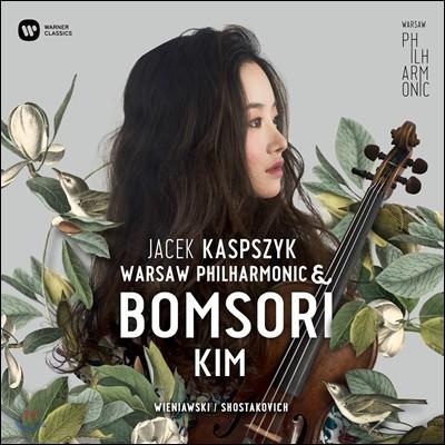 김봄소리 - 비에냐프스키 / 쇼스타코비치: 바이올린 협주곡 (Wieniawski / Shostakovich: Violin Concertos)
