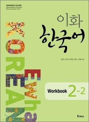 이화 한국어 Workbook 2-2
