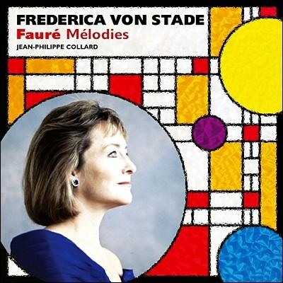 Frederica von Stade 포레: 가곡집 (Faure : Melodies - Pelleas Et Melisande)