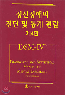 정신장애의 진단 및 통계 편람