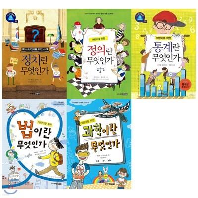 어린이를 위한 정치+정의+통계+법+과학이란 무엇인가 세트(전5권):스토리텔링 가치토론 교과서1~5