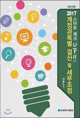 스마트 체크업! 계정과목별 결산 및 세무조정 2017