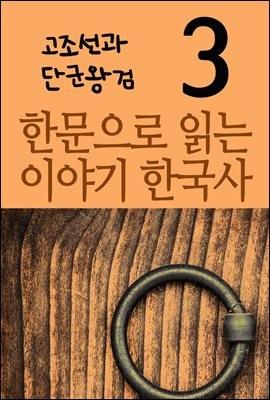 한문으로 읽는 이야기 한국사 3 : 고조선과 단군왕검