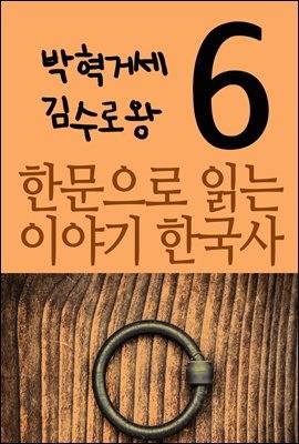 한문으로 읽는 이야기 한국사 6 : 박혁거세, 김수로왕