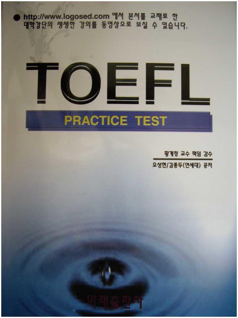 TOEFL Practice Test (테이프 5개 포함)