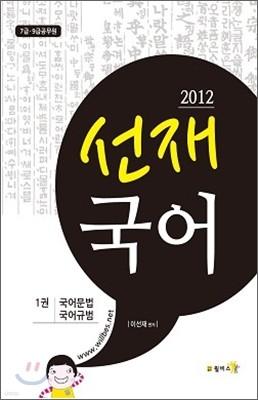 2012 선재국어