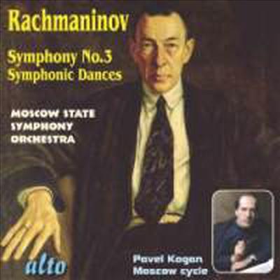 라흐마니노프 : 교향곡 3번, 교향적 무곡 (Rachmaninov : Symphony No. 3 in A minor, Op.44) - Pavel Kogan