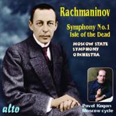 라흐마니노프 : 교향곡 1번 & '죽음의 섬' (Rachmaninov : Symphony No.1) - Pavel Kogan