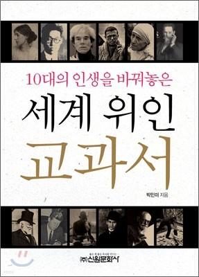 세계 위인 교과서