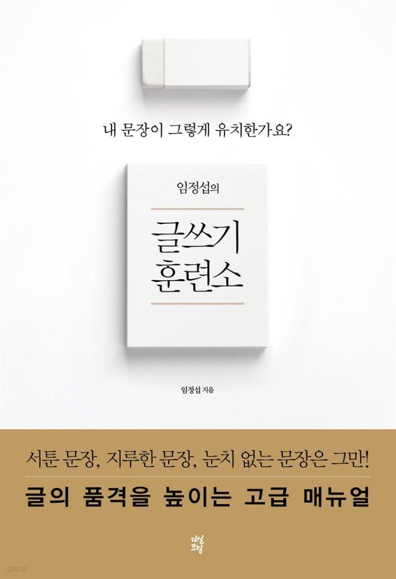 [대여] 임정섭의 글쓰기 훈련소