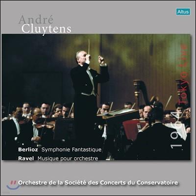 Andre Cluytens 베를리오즈: 환상 교향곡 / 라벨: 오케스트라 작품집 (Berlioz: Symphonie Fantastique / Ravel: Pavane pour une Infante Defunte) [3 LP]