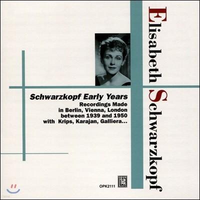 엘리자베스 슈바르츠코프 초기 녹음집 (Elisabeth Schwarzkopf Early Years)