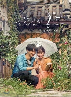 사랑의 온도 (SBS 월화드라마) OST