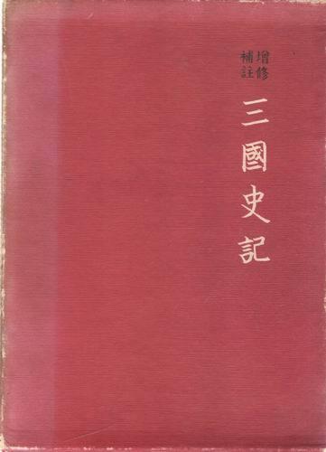 증보수루 삼국사기/1984년판/성암고서박물관)