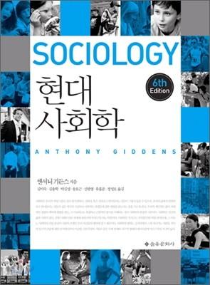 현대 사회학