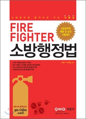 FIRE FIGHTER 소방행정법