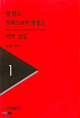 칼 맑스 프리드리히 엥겔스 저작선집 1
