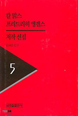 칼 맑스 프리드리히 엥겔스 저작선집 5