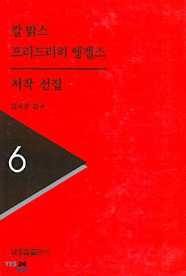 칼 맑스 프리드리히 엥겔스 저작선집 6