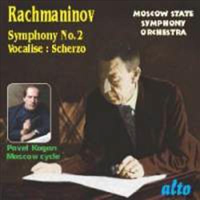 라흐마니노프 : 교향곡 2번, 보칼리제 & 스케르초 (Rachmaninov : Symphony No.2, Vocalise, Scherzo) - Pavel Kogan