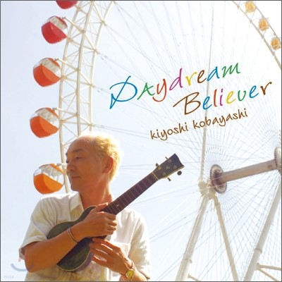 Kiyoshi Kobayashi - Daydream Believer