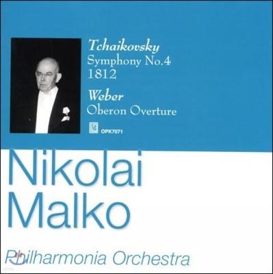 Nikolai Malko 차이코프스키: 교향곡 4번, 1812년 서곡 / 베버: 오베론 서곡 (Tchaikovsky: Symphony Op.36, 1812 Overture / Weber: Oberon Overture)