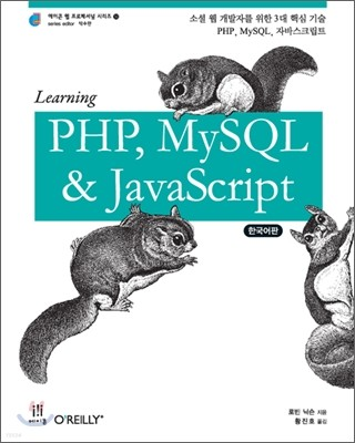 Learning PHP, MySQL & JavaScript 한국어판