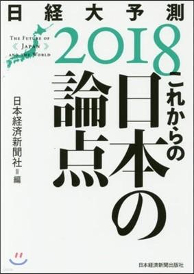 '18 日經大予測 これからの日本の論点