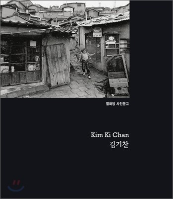 Kim Ki Chan 김기찬