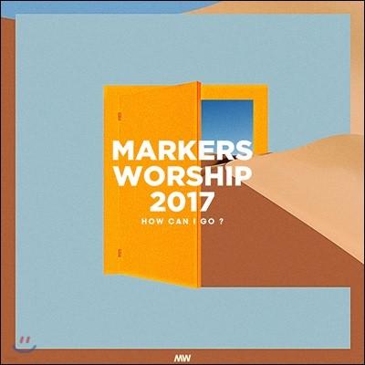 마커스워십 2017 (Markers Worship 2017) - How Can I Go?