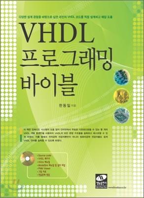 VHDL 프로그래밍 바이블