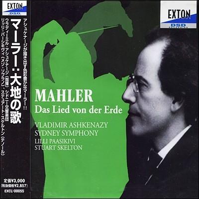 Vladimir Ashkenazy 말러: 대지의 노래 (Mahler: Das Lied von der Erde)