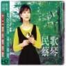 Tsai Chin (채금) - Folk Songs