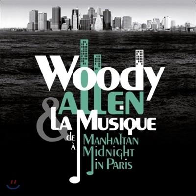 우디 알렌 영화에 삽입된 재즈 음악 모음집 (Woody Allen & La Musique De Manhattan - A Midnight In Paris)