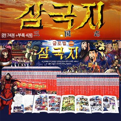글로벌 만화삼국지 전74권/ 부록4권 포함, 올컬러