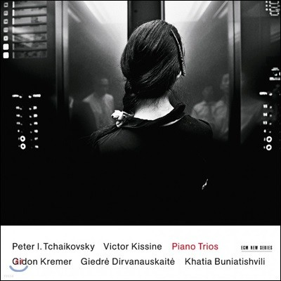 Gidon Kremer / Khatia Buniatishvili 차이코프스키 / 키시니: 피아노 트리오 - 기돈 크레머 (Tchaikovsky / Victor Kissine: Piano Trios)