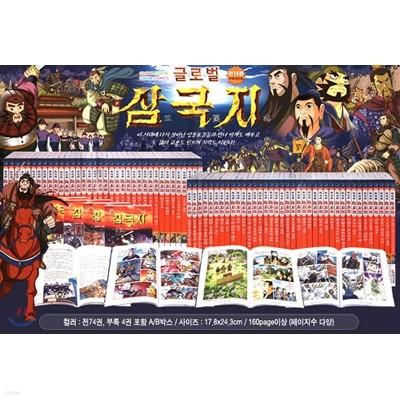 [교연아카데미] 글로벌 전술 만화삼국지 (전74권, 부록 4권 포함)